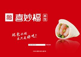 济南网站制作:喜妙福
