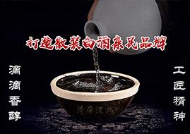 济南网站建设公司:清帝酒业
