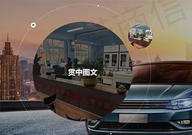 济南网站建设公司-贯中产业模板