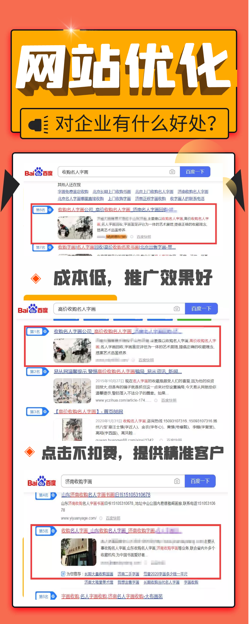 济南网站制作做伪静态有什么优点呢?